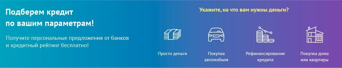кредиты в москве под залог недвижимости