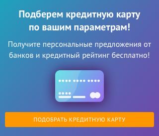 Кредит кредитная карта без справок доходах бпс интернет банкинг кредит