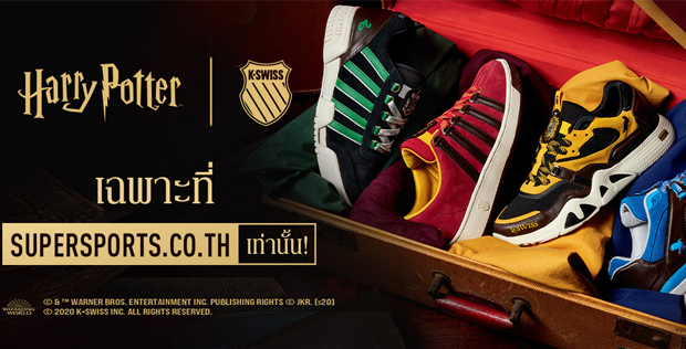 K-SWISS x Harry Potter